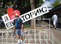 Крым. 2016