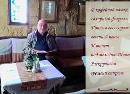 Крым. 2018