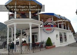 Крым. 2017
